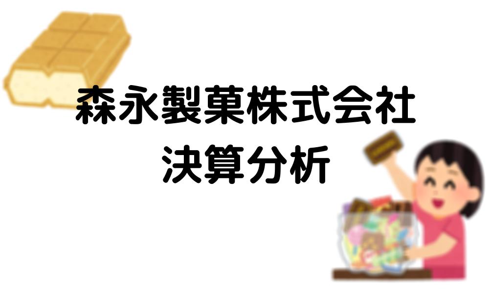 製菓 森永